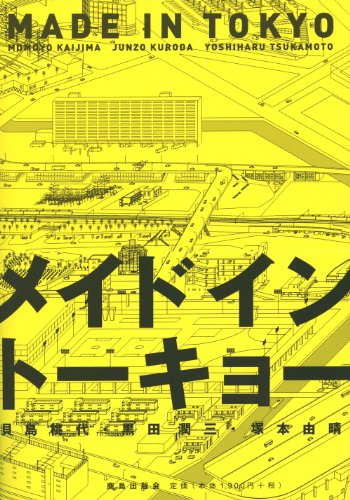 Made in Tokyo: Guide Book par Junzo Kuroda