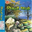 Simali Chhaya