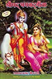Complete Shrimad Bhagavad-Gita in Sanskrit and Hindi.: Hindi rendition of all 700 verses of the Gita without commentaries