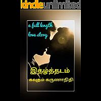 இதழ்த்தடம்   Ithazhthadam: A complete love story (Tamil Edition)