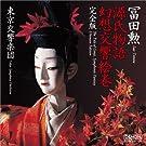 Tale of Genji: Complete Version