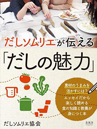 dashi sommelier ga tsutaeru dashi no miryoku (Japanese Edition)