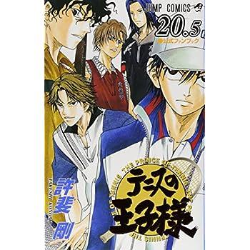 The Prince of Tennis [Jump C] Vol. 20.5 (Tenisu no Ouji-sama) (in Japanese)