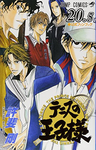The Prince of Tennis [Jump C] Vol. 20.5 (Tenisu no Ouji-sama) (in Japanese) par  Takeshi Konomi