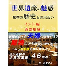 aising the sentiment of journey Fascination of world heritages   Western area in India (Japanese Edition)