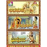 Lavakusha/Bhaktha Praahlaadha/Bhookailaasa