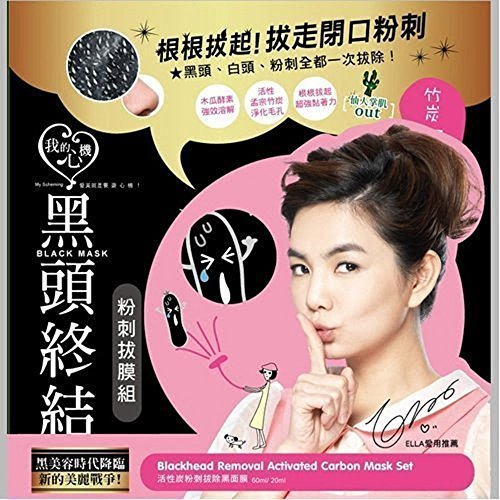 my-scheming-blackhead-acne-removal-activated-carbon-3-steps-mask-set