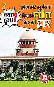 Supreme Court Ka Faisla : Kiski Jeet, Kiski Haar? (सुप्रीम कोर्ट का फैसला : किसकी जीत किसकी हार) (Hindi Edition)