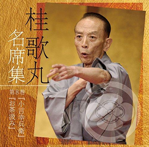 Katsura Utamaru Meiseki Shuu 8O Koubee/Ochakumi