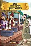 Mullah Nasruddin (Illustrated) (Hindi)