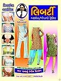 Liberty Blouse / Punjabi Dresses ( Theory Book in Gujarati )