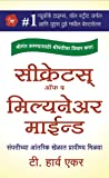 Secrets Of The Millionaire Mind - Marathi