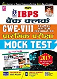 Kiran?s IBPS Bank Clerk CWE VIII Preliminary Exam Mock Test Hindi - 2268 (Old Edition)