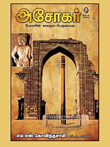 Asokar (Tamil Edition)