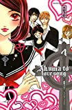 Akuma to love song Vol.4