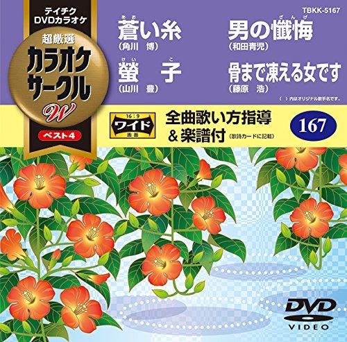 Preisvergleich Produktbild Chogensen Circle W Best 4 [DVD-AUDIO]