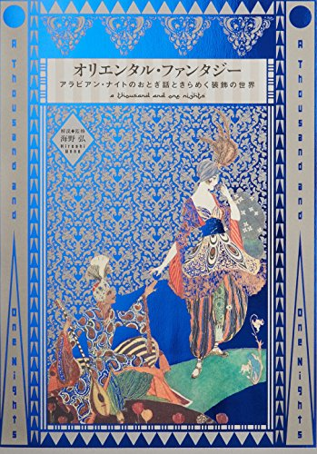 A thousand and one nights : The Art of Folklore, Literature, Poetry, Fashion & Book Design of the Islamic World par Hiroshi Unno