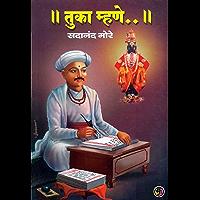 ।।तुका म्हणे।।:   Tuka Mhane   (Marathi Edition)