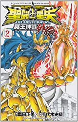 Saint Seiya: The Lost Canvas - Hades Mythology Gaiden - Vol.2 (Shonen Champion Comics) Manga
