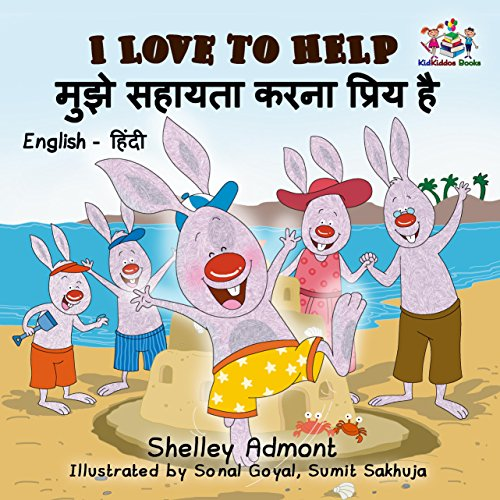 I Love to Help (english hindi books for kids, hindi bilingual books, hindi childrens books, hindi baby books, hindi books for toddlers) (English Hindi Bilingual Collection)