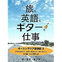 Tabi To Eigo To Gitaa To Shigoto Australia Hourouki San: Outback Ayrs Rock Darwin Bali Singapore (Laboratory Shuppan) (Japanese Edition)