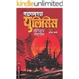 HMS ULYSSES (Marathi Edition)