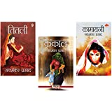 Jaishankar Prasad (Set of 3 Books) - Kankal, Titli, Kamayani