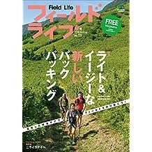 フィールドライフ No.59 春号[雑誌] (Japanese Edition)