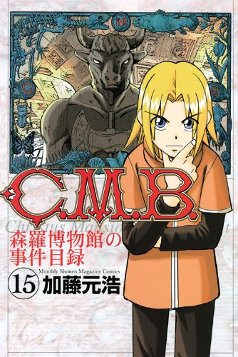 Cause list of CMB Shinra Museum (15) (Monthly Magazine Comics) (2010) ISBN: 4063712575 [Japanese Import]