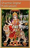 Shree Durga Chalisa: श्री दुर्गा चालीसा (अर्थ सहित) (Hindi Edition)