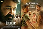 MALAYALAM NEW RELEASES VOLUME 10 : LUCIFER / KAYAMKULAM KOCHUNNI ( 2 DVD SET) (PACK MARKETED BY APEIRON)