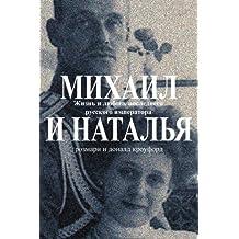 Michael & Natasha: The life and love of the Last Tsar of Russia