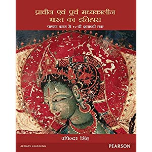 History of Ancient India | First Edition | By Pearson: Pashan Kal Se 12vi Shatabdi Tak (A History of Ancient and Early…