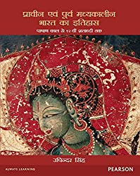Prachin Ewm Purva Madhyakalin Bharat Ka Etihas: Pashan Kal Se 12vi Shatabdi Tak (A History of Ancient and Early Medieval India: From the Stone Age to the 12th Century)