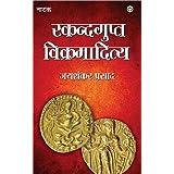 Jaishankar Prasad Granthawali Skandagupta Vikramaditya (Dusra Khand Natak) - जय शंकर प्रसाद ग्रंथावली स्कन्दगुप्त विक्रमादित्