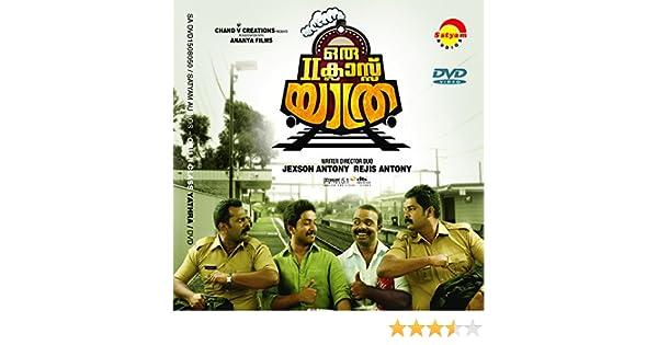 oru second class yathra malayalam full movie