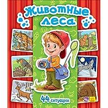 Животные леса. Энциклопедия дикого леса.: Russian edition (Encyclopedia in pictures) (English Edition)