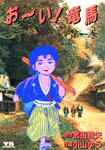 お~い!竜馬(1) (ヤングサンデーコミックス)