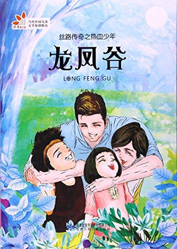 读者童文馆 丝路传奇之热血少年:龙凤谷
