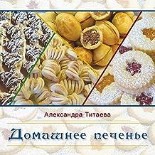 Domashneye pechenye (Domashnyaya Kulinariya)