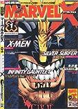 Marvel X (1) (マーヴルスーパーコミックス 24)