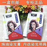 Package mail Fu Lennon hair cream oil silk 200ml/1 2 3 4 5th color genuine counters John Lennon hair dye