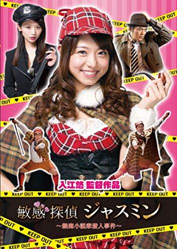 Preisvergleich Produktbild Binkan Tantei Jasmine-Atami Sh [DVD-AUDIO]