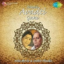 Mazi Avadti Gaani - Asha Bhosle & Sudhir Phadke