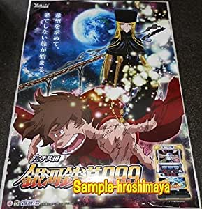 The Galaxy Express 999 Poster I want pachislot Galaxy Express 999 decoration!