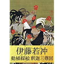 Jakuchu Ito Complete works (Japanese Edition)