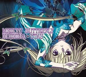 Shugo-Chara! Meikyu Butterfly