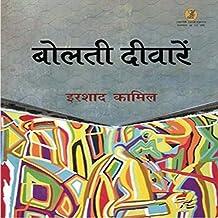 Bolti Deewarein (1) (Hindi Edition)