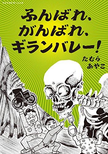 ふんばれ、がんばれ、ギランバレー! (モーニングコミックス)