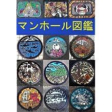 Manhole Photo Collection (Japanese Edition)